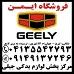 geely40