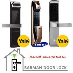 جدید تبلیغات digitaldoorlock