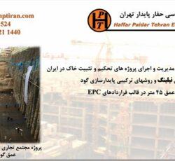 نیلینگ – شرکت مهندسی حفار پایدار تهران