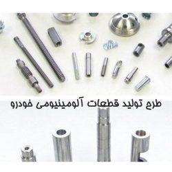 -تولید-قطعات-آلومینیومی-خودرو