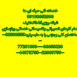 Negar_30072018_185858