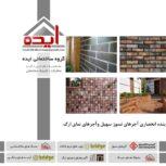 فروش آجرهای نسوز و آجر نما در شیراز – گروه ساختمانی ایده