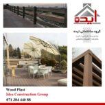فروش انواع چوب پلاست در شیراز