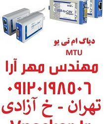 mtu (1)2