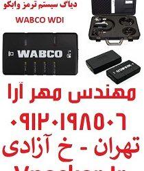 wabco (1)2