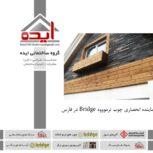 فروش چوب ترمو – گروه ساختمانی ایده
