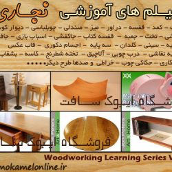 woodworkingcover-1