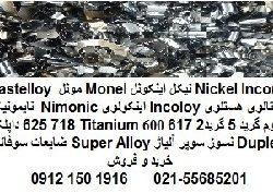 Nickel Inconel نیکل اینکونل Monel مونل  Hastelloy Incoloy اینکولوی Nimonic     تیتانیوم 5 گرید 2 gr2  gr5  Nickel 617 625 718 Titanium  Douplex Duplex  Super Alloy   scrap recycle