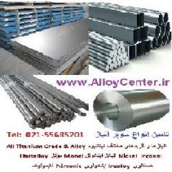 s فروش آلیاژ تیتانیوم گرید Titanium Gr2 Gr5 alloy Nickel  Inconel نیکل اینکونل Monel مونل Hastelloy هستالوی Incoloy اینکولوی Nimonic نایمونیک super alloy سوپر آلیاژ