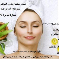 _متخصص پوست و مو