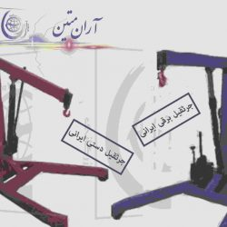 کارگاهی ایرانی2