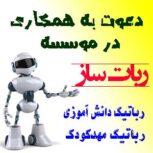 استخدام موسسه نواندیشان ربات ساز