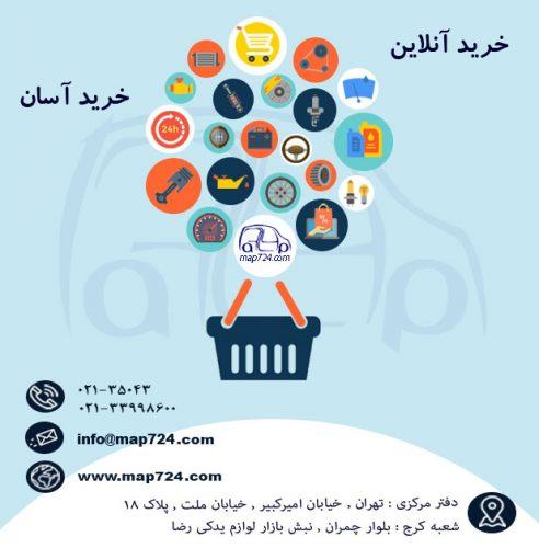 -آنلاین-خرید-آسان