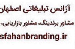 اصفهان برندینگ