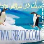 حمل و نقل یخچالی در ارومیه- بازرگان- میاندواب- سلماس- اشنویه- مهاباد-سقز- بوکان-