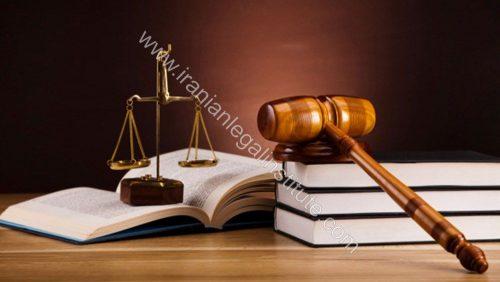 -وکیل-پایه-یک-دادگستری