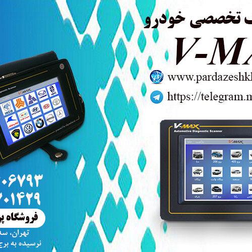 فروش ویژه دیاگ ویمکس