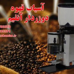 -قهوه-دوزردار-آنفیم