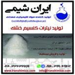تولید و فروش نیترات کلسیم خشک پودری