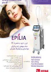 epilia