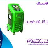 فروش استثنایی شارژ گاز کولر خودرو