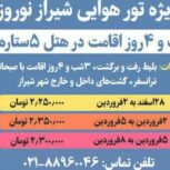 تور باکو (199 هزار تومان آژانس مسافرتی آلاله)