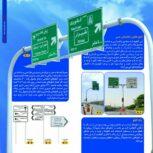 تابلو های راهنمای  شهری مسیر و اطلاعاتی
