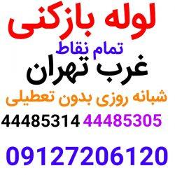 Negar_05072018_105655