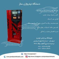 نیتروژن خرید-خرید باد نیتروژن-باد نیتروژن قیمت