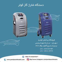 گاز کولر-دستگاه شارژ گاز کولر-شارژ گاز کولر خودرو