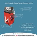 دستگاه ساکشن روغن گیربکس اتوماتیک