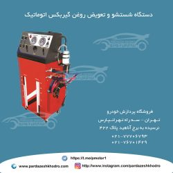 تعویض روغن گیربگس اتوماتیک فروش-دستگاه تعویض روغن گیربکس اتوماتیک خرید