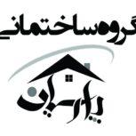 گروه صنعت ساختمان پارسیان.
