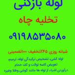 لوله بازکنی وتخلیه چاه زنجان ۰۹۱۹۸۵۳۵۰۸۰