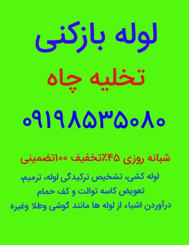 Behnevis_1556119035491