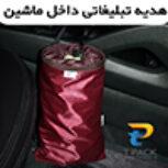 تبلیغات داخل ماشین