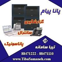 پیام - تبلیغات سایت