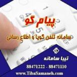 تلفن گويا واپراتور خودکار تيبا سامانه