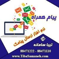 همراه - تبلیغات سایت