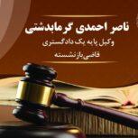 وکیل پایه یک دادگستری در گیلان