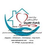 خدمات بالینی در منزل پارسیان مهرپرور