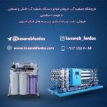 تصفیه آب خانگی صنعتی و نیمه صنعتی