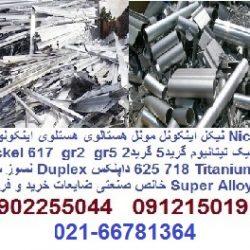 2 Nickel  نیکل اینکونل مونل هستالوی هستلوی اینکولوی نایمونیک  تیتانیوم گرید 5 گرید2 617 600 625 718 Titanium داپلکس نسوز سوپر آلیاژ Super Alloy خالص صنعتی ضایعات   خرید و فروش 2