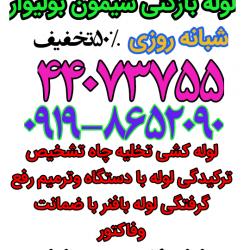 Negar_27072019_000910