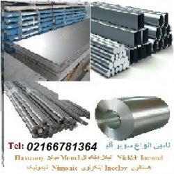 s فروش آلیاژ  Nickel Inconel نیکل Nickel اینکونل Monel مونل Hastelloy هستالوی Incoloy اینکولوی Nimonic نایمونیک سوپر آلیاژ Super Alloy