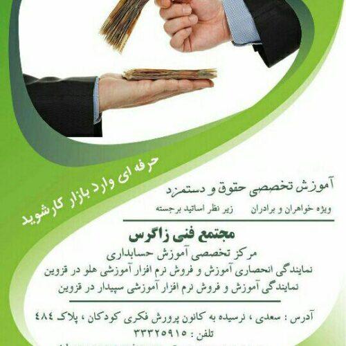 آموزش دوره تخصصی  حسابداری حقوق و دستمزد