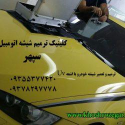 wikirahnama.com-windshield-repair 1