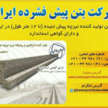 تیرچه پیش تنیده تهران