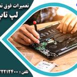 تعمیرات فوق تخصصی لپ تاپ
