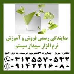 رسمی آموزش و فروش نرم افزار مالی سپیدار در تبریز01